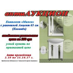 Комплект мебели «Минск» 65 см
