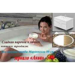 Тумба для ванной «Maranella» 80 cм с каменным умывальником (подвесная)