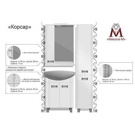 Комплект мебели «Корсар» с пеналом