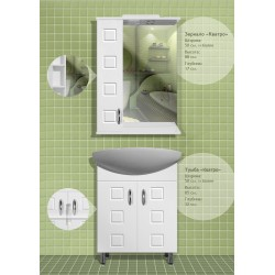 Комплект для ванной комнаты «Кватро»