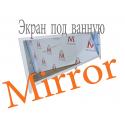 Зеркальные экраны